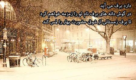 روزهای برفی ودلتنگی, عکسهای زیبای روزهای برفی